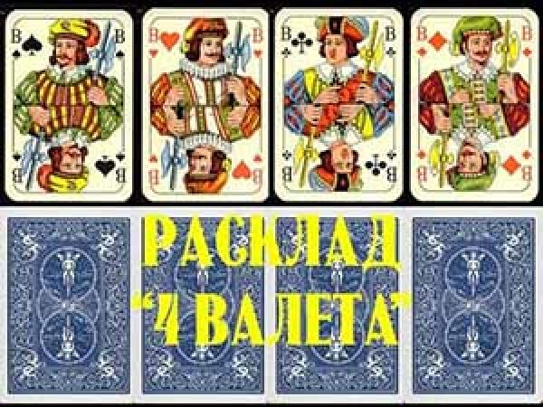 Гадание на картах на любовь (парня, мужчину): http://www.chtojebudet.ru/na-kartah/na-lubov.html